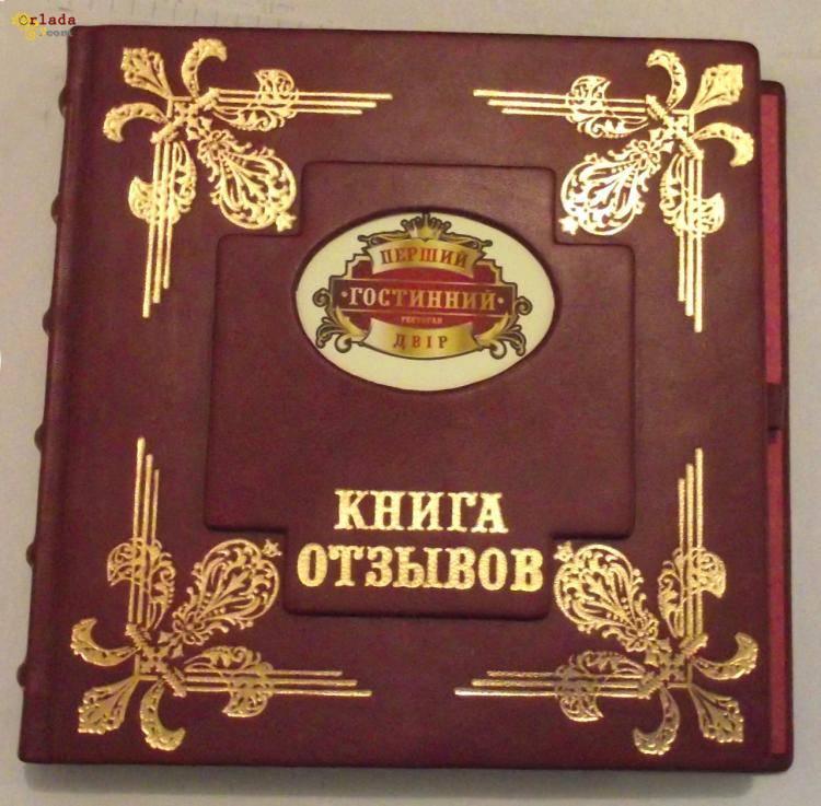 Книги отзывов и предложений (гостевая книга) - фото