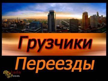 Переезды по ДНР, в(из) Украину и Россию. Услуги грузчиков - фото
