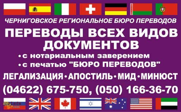 Офіційний переклад документів ТЕРМІНОВО - фото