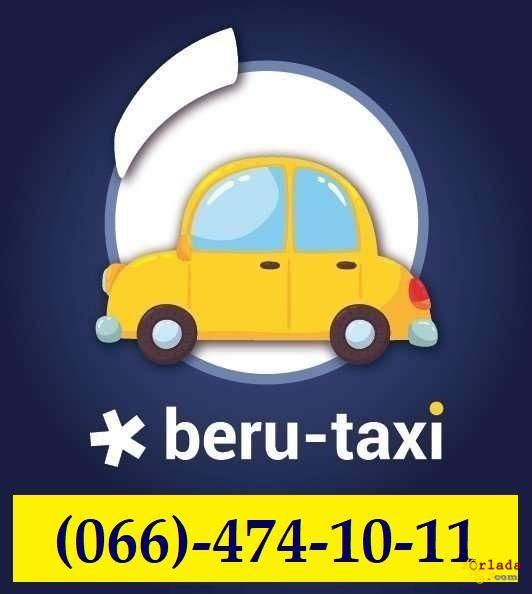 ✔✔✔ Робота Водій || Запрошуэмо водія в «Beru-taxi» || Нові вакансії водія в таксі - фото