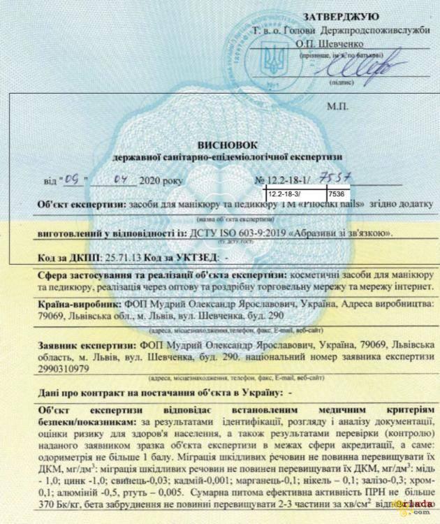 Санітарно-гігієнічні высновки СЕС, санітарний сертифікат - фото