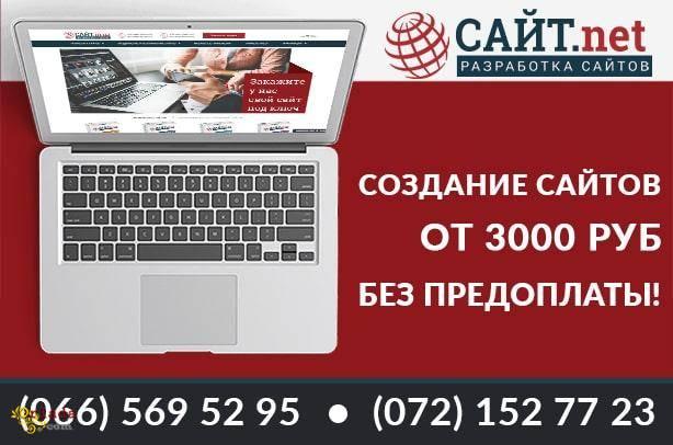 Створення, розробка, просування сайтів, інтернет магазинів - фото