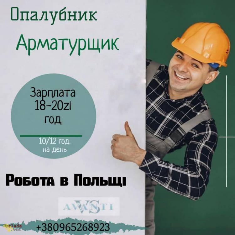 Робота в Польщі (опалубник , арматурник) - фото