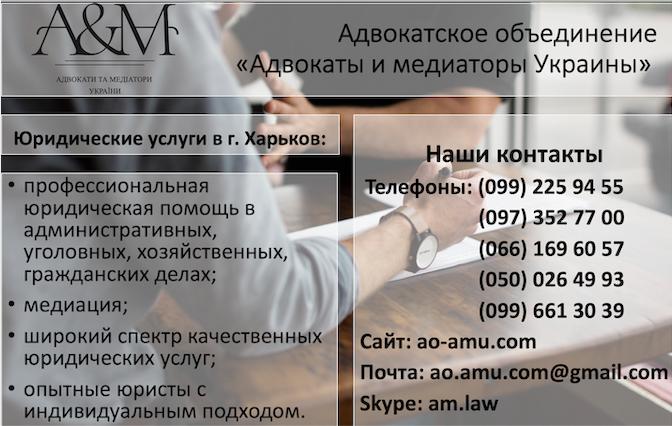 Юридичні послуги господарське право Харків - фото