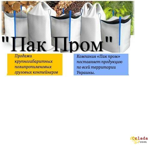 Купить мешки Биг Бег от производителя в Харькове - фото