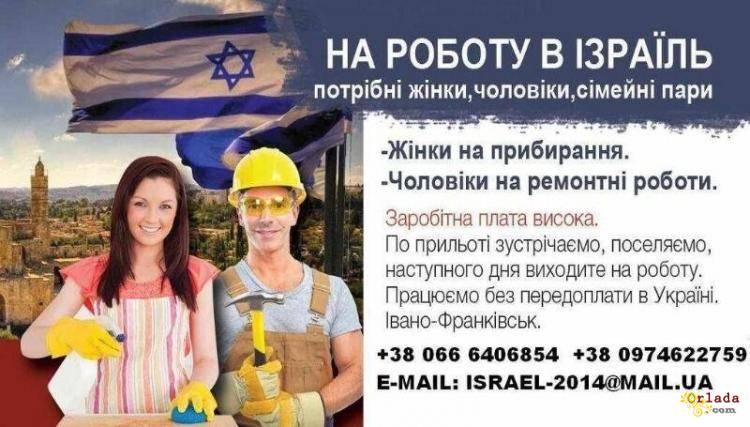 Работа в Израиле без предоплат - фото