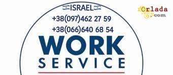 Вакансии в Израиле - фото