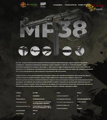 """Карабин полуавтоматический MP-38 (МП-38) 9х21 """"Шмайссер"""" - фото"""