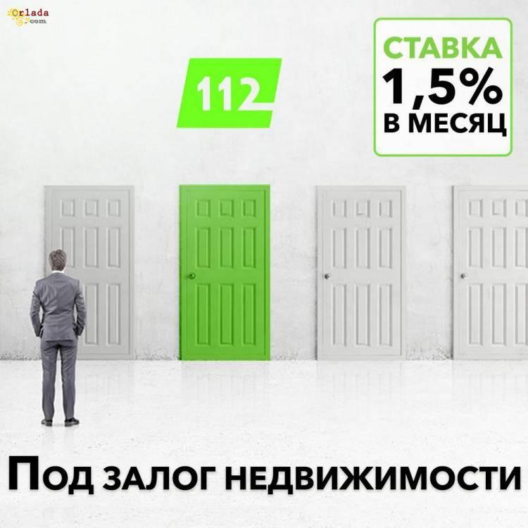 Кредит под залог недвижимости наличными Одесса. - фото