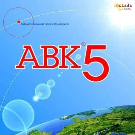 Программа АВК-5 3.5.2 и другие версии, ключ установки. - фото