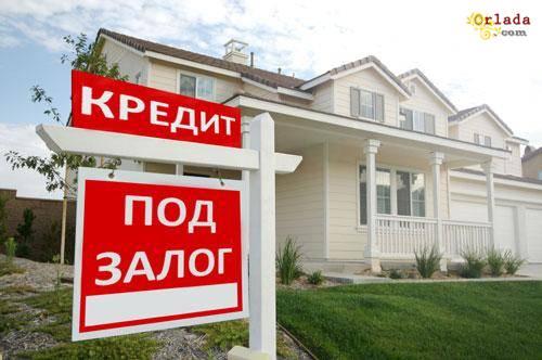 Кредит, частный займ под залог все города Украины! - фото