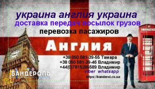 Доставка грузов, посылок, передач Украина Англия Украина - фото