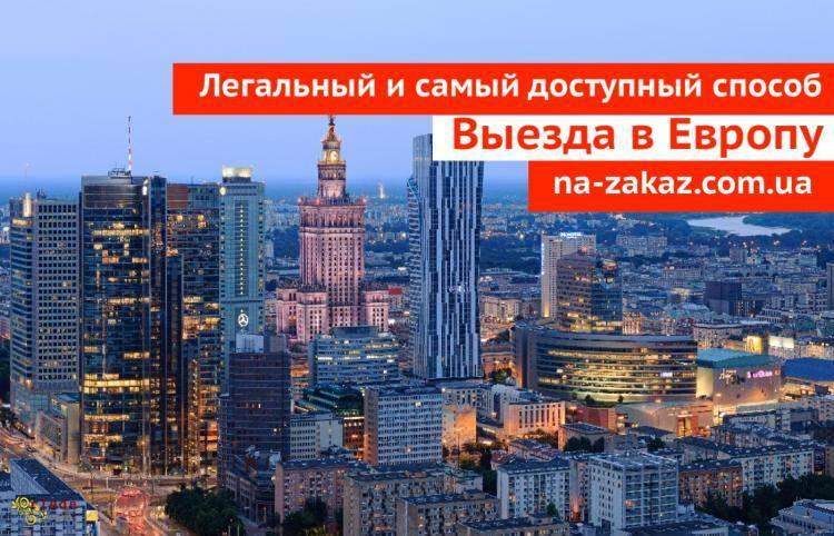 Бизнес иммиграция в Польшу, ВНЖ Польши, Инвестирование - фото