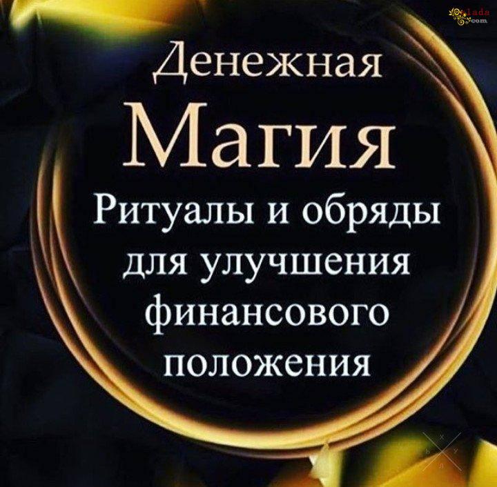 Денежная магия. Настройка денежного канала. Помощь гадалки в Киеве. - фото