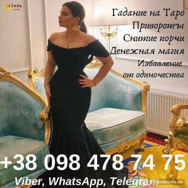 Профессиональное гадание Одесса. Гадание на картах Таро - фото