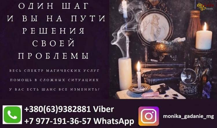 Потомственный экстрасенс в Харькове - фото