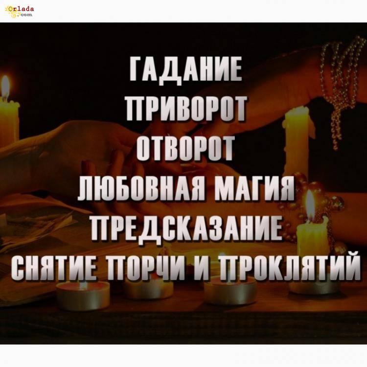 Древние магические ритуалы. Опытный экстрасенс в Киеве. - фото