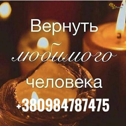 Помощь в снятии негативных воздействий Одесса. - фото
