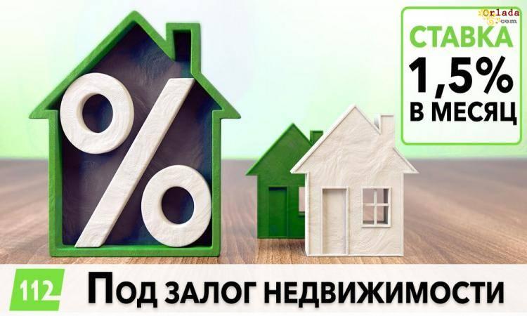 Кредит під заставу нерухомості за 1 годину у Києві. - фото