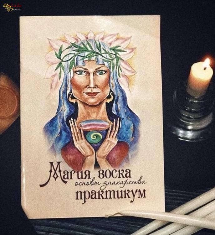 Потомственный экстрасенс-таролог в Киеве. Избавление от одиночества. - фото