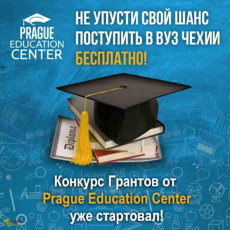 Бесплатное образование в Чехии. Конкурс грантов. - фото