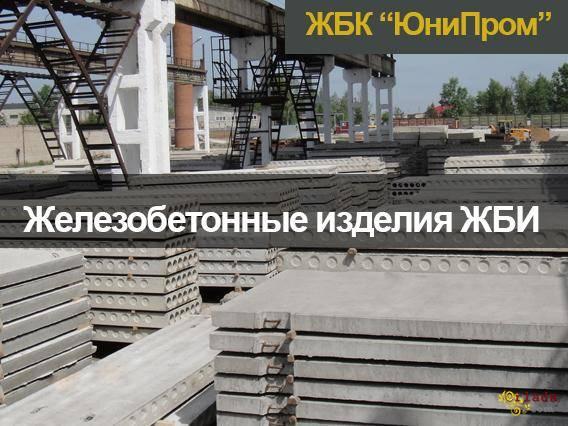 Кольца, лотки, дорожные плиты, забор и прочее ЖБК, ЖБИ от производителя - фото