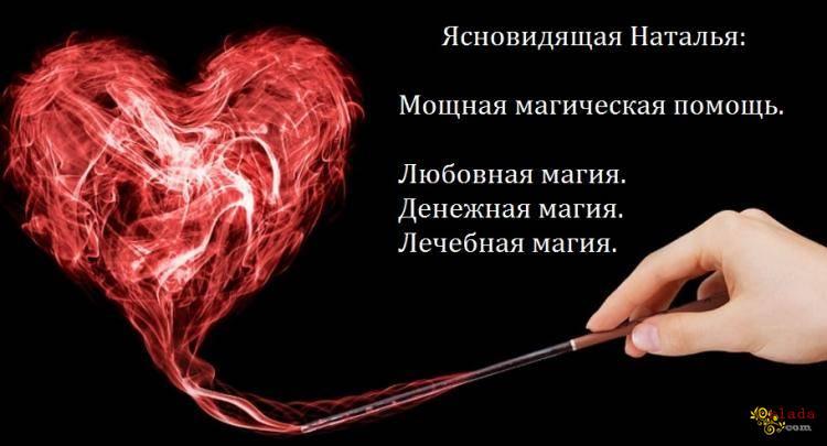 Налажу отношения в браке. Любовная привязка. Избавление от одиночества. - фото