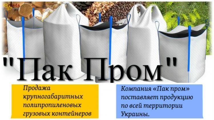 Биг-Бэги от производителя. Купить Биг Бєги в Украине - фото