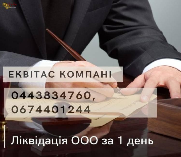 Ліквідація підприємств за 1 день в Дніпрі. - фото