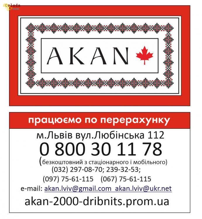 """""""АКАН"""" гуртівня побутової хімії. - фото"""