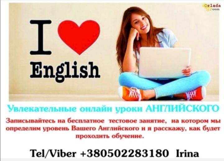 Английский онлайн для детей и взрослых - фото