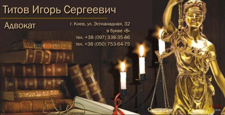 Услуги адвоката в Киеве - фото