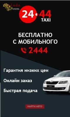 Работа в ТАКСИ - Полтава - фото