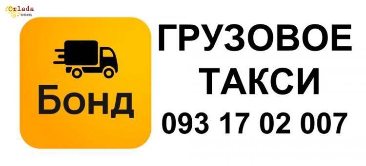 Грузовое такси в Одессе - недорого - фото