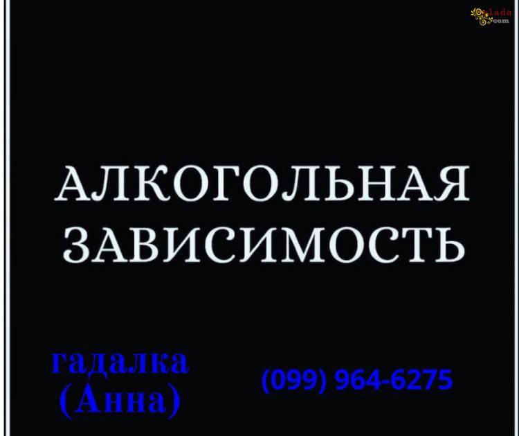Гадание судьба Днепр. Самая лучшая гадалка в Украине. - фото