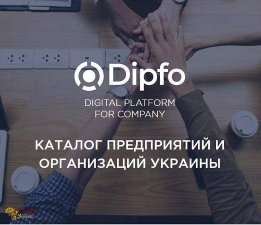 DIPFO - каталог компаний, предприятий, фирм и организаций Украины. - фото