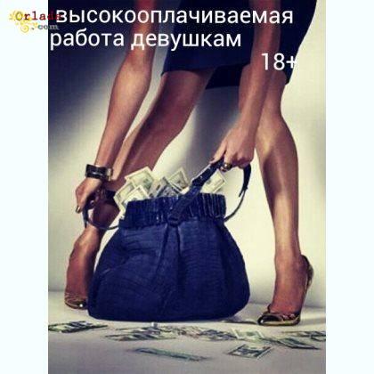 Высокооплачиваемая работа для девушек в центре Днепра - фото