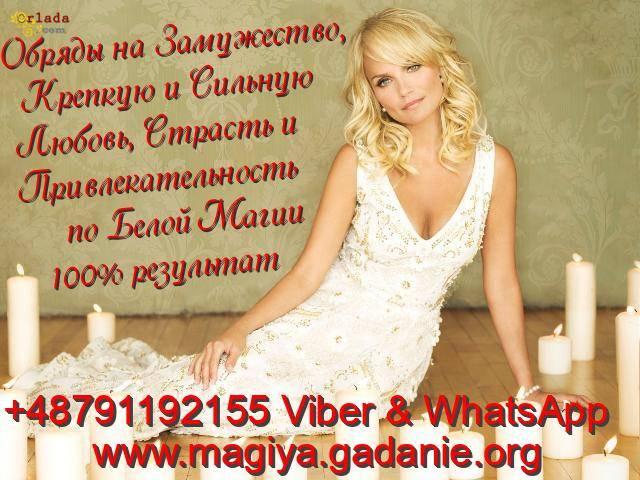 Обряды на Беременность +48791192155 - фото