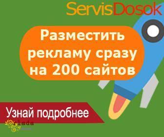 Размещение объявлений на 200 ТОП-медиа сайтах Украины. Все регионы - фото