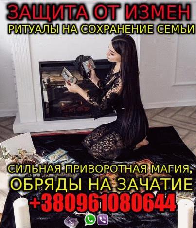 Избавлю от одиночества +380961080644 - фото