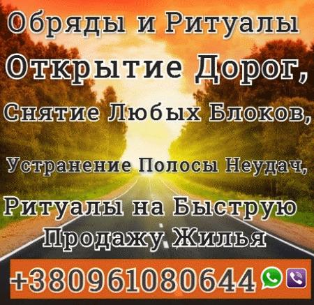 Открытие Дорог на удачу +380961080644 - фото