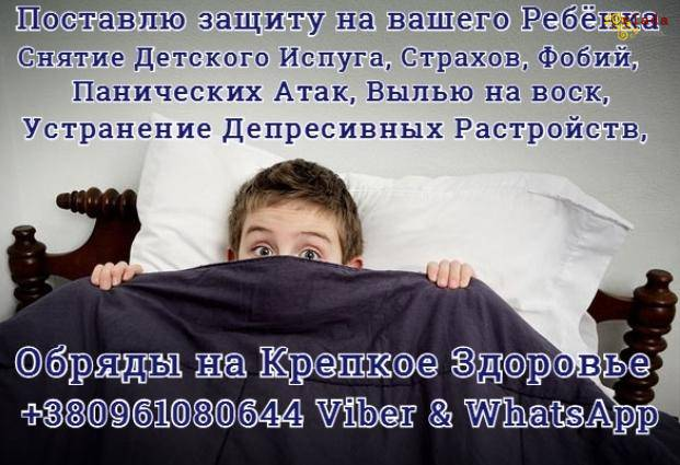 Снятие Порчи, Испуга,Фобий, Тревоги +380961080644 - фото