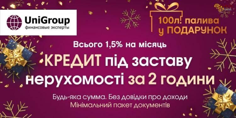 Оформить кредит под залог квартиры во Львове. Кредитование до 15 000 000 гривен Львов. - фото