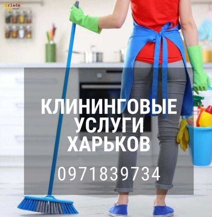 Клининговые услуги в Харькове. Уборка дома под ключ. - фото