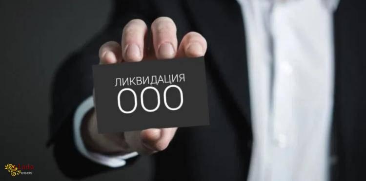 Экспресс-ликвидация ООО Харьков - фото