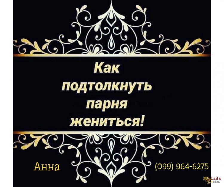 Правдивое гадание Анна. Приворот по фото Харьков - фото