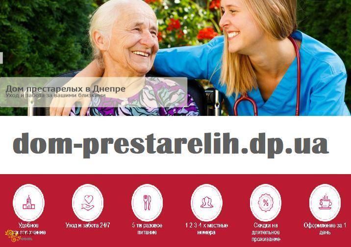 Пансионат для пожилых Днепр - фото