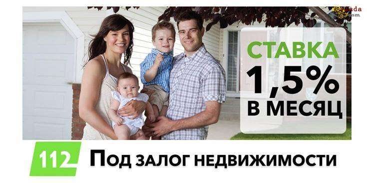 Кредит под залог недвижимости без справки о доходах Днепр. - фото