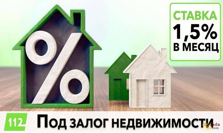 Кредит под залог недвижимости в Харькове. - фото