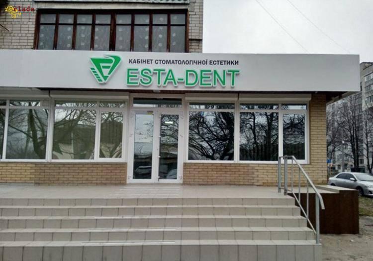 Стоматология Estadent - фото